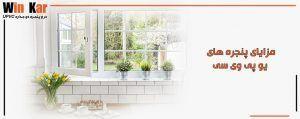 مزایای پنجره های upvc