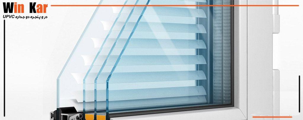 شیشه های دو جداره