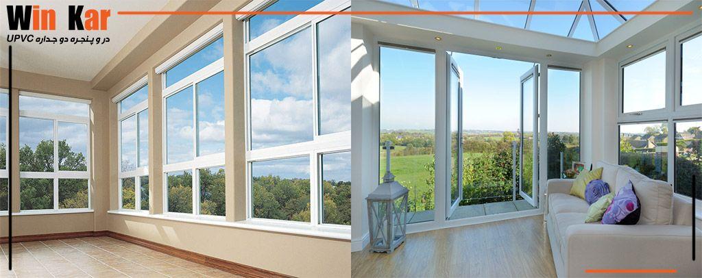 کیفیت پنجره دوجداره UPVC