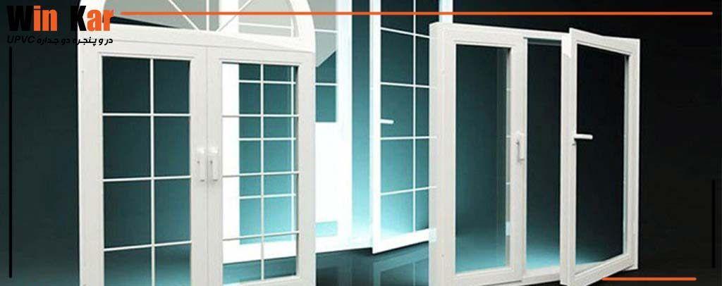 انواع پنجره دوجداره UPVC