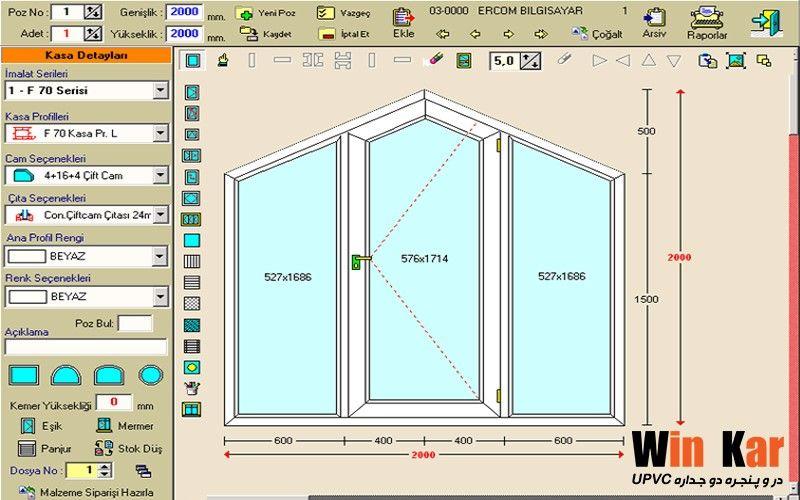 استفاده از نرم افزار پنجره UPVC