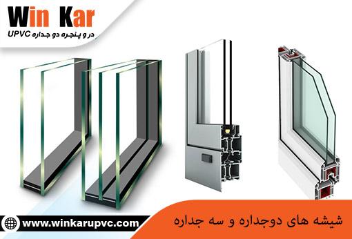 شیشه-های-دوجداره-و--سه-جداره