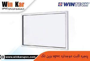 پنجره-ثابت-دوجداره-upvc-وین-تک