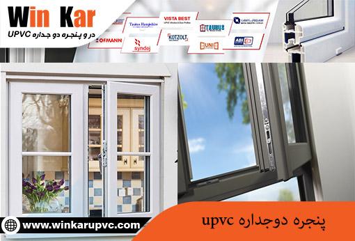 پنجره-دوجداره-upvc