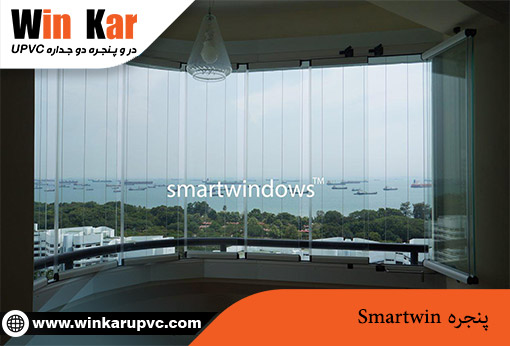 پنجره-دو-جداره smartwin
