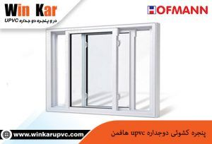 پنجره-کشوئی-دوجداره-upvc-هافمن