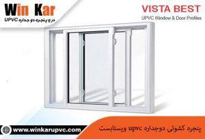 پنجره-کشوئی-دوجداره-upvc-ویستابست