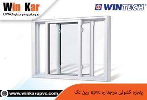 پنجره-کشوئی-دوجداره-upvc-وین-تک