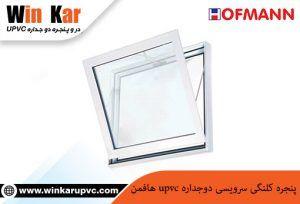 پنجره-کلنگی-سرویسی-دوجداره-upvc-هافمن
