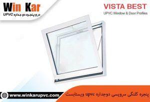 پنجره-کلنگی-سرویسی-دوجداره-upvc-ویستابست