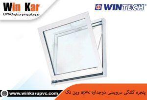 پنجره-کلنگی-سرویسی-دوجداره-upvc-وین-تک