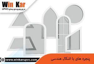پنجره-های-با-اشکال-هندسی