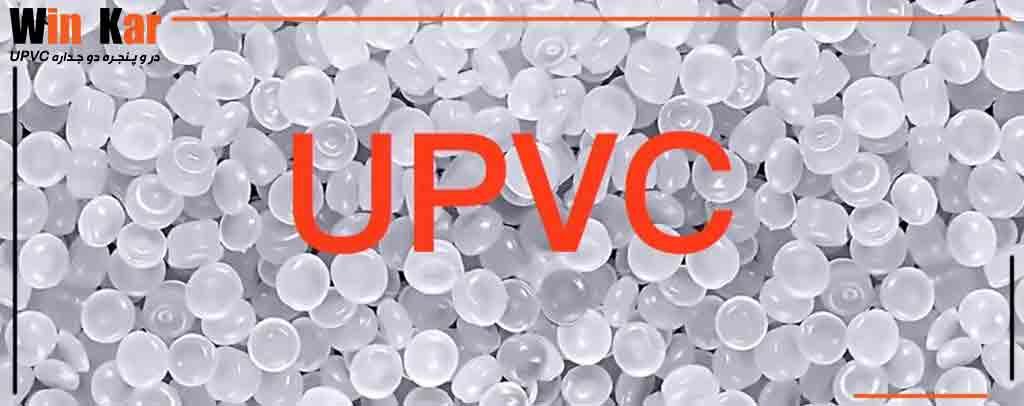 UPVC چیست