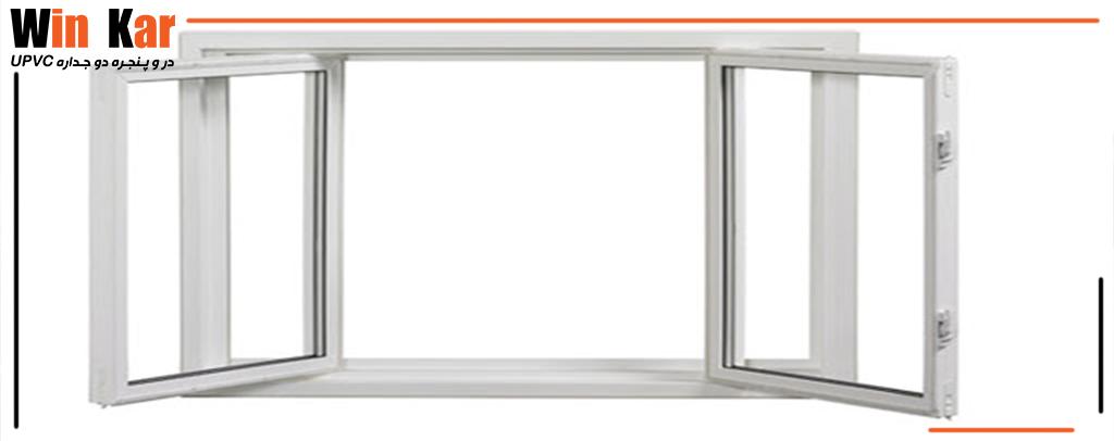 پنجره دوجداره فولکسی