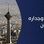 نحوه تعمیر پنجره دوجداره در تهران