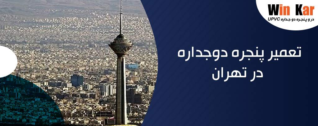 تعمیر پنجره دوجداره در تهران