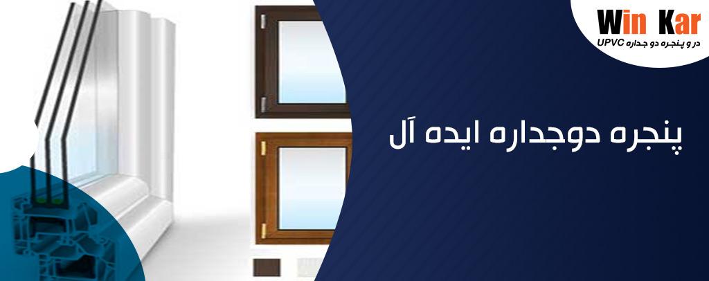 پنجره دوجداره ایده آل