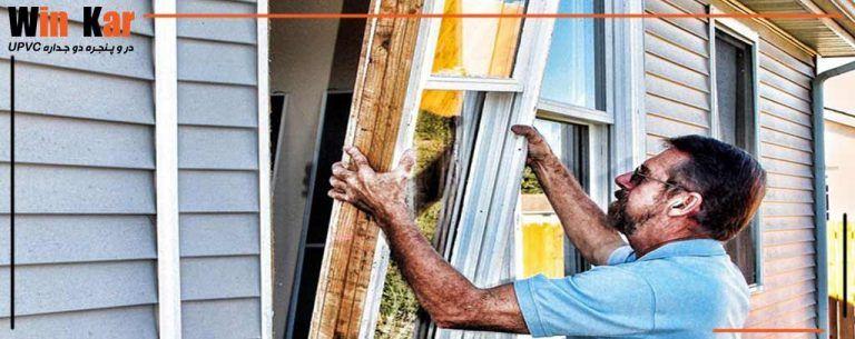 تعویض پنجره های قدیمی بدون تخریب