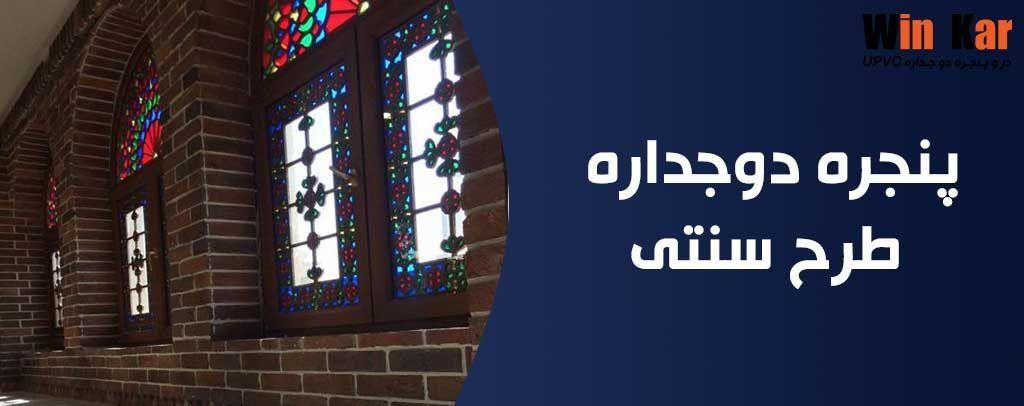 پنجره دوجداره طرح سنتی یا پنجره ارسی، قیمت پنجره سنتی دوجداره