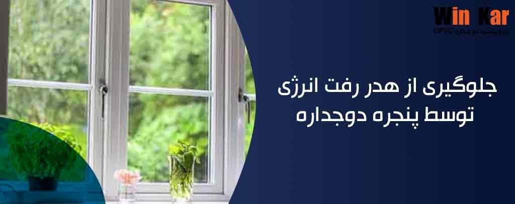 پنجره دوجداره چگونه از هدر رفتن انرژی جلوگیری می کند؟