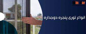 انواع توری پنجره، نصب توری پنجره