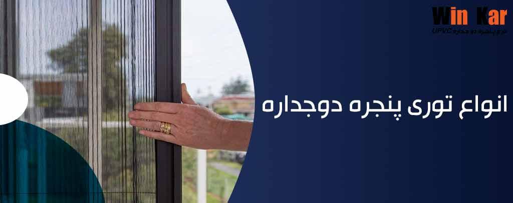 مشخصات انواع توری پنجره دوجداره